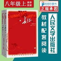 长征人民文学出版社 王树增(上下册)八年级上册必读青少年版 原著无删减完整版