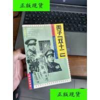 【二手旧书9成新】丙子 双十二 /杨闻宇 朱光亚 解放军出版社