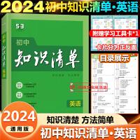 知识清单初中英语第9次修订全彩版2022版