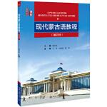 现代蒙古语教程 第四册 侯万庄,王浩、刘迪南、袁琳 9787301299555 北京大学出版社教材系列