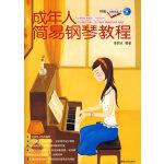 成年人简易钢琴教程(附简谱对照本+CD)