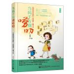 """当妈千万别唠叨――中国妈妈必读的""""零噪音""""教子法"""
