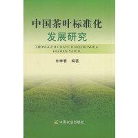 中国茶叶标准化发展研究
