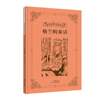 世界经典儿童故事:格兰姆童话