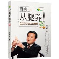 中医药文化传播丛书 百病从腿养