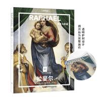 纸上美术馆 拉斐尔:柔美与和谐