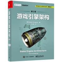 正版 游戏引擎架构 第2版第二版 叶劲峰 游戏引擎软件开发理论及实践探讨 游戏引擎软件开发技巧实际应用 游戏编程设计教程