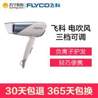 【苏宁易购】飞科电吹风机FH6251可折叠吹风机家用冷热风宿舍负离子吹风筒正品