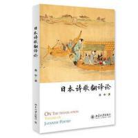 日本诗歌翻译论 金中 301248904