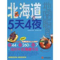 【二手书8成新】北海道5天4夜 墨刻编辑部著,墨刻摄影组 摄 旅游教育出版社