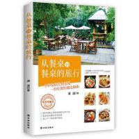 【二手书8成新】从餐桌到餐桌的旅行 潇潇 9787544752077
