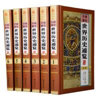 世界历史通览 全球通史 精装全6册 图文版 世界上下五千年 世界历史一本通 世界历史大观 世界通史 相关出版:全球通史