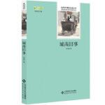 语文新课标必读丛书:城南旧事 林海音 9787303175307
