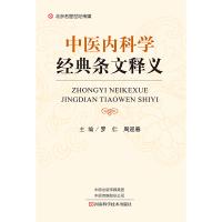 中医内科学经典条文释义-名医世纪传媒