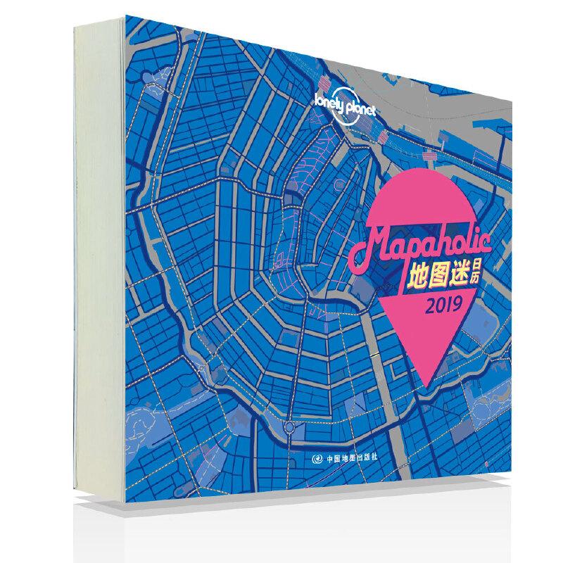 LP日历Lonely Planet孤独星球日历:Mapaholic地图迷日历201952组地图,365天,日历带你足不出户,领略万千世界。