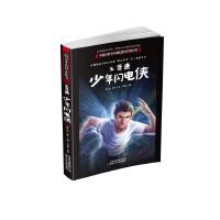 中国当代少年科幻名人佳作丛书 王晋康 少年闪电侠
