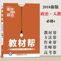 天星教育2018教材帮政治必修4人教版RJ
