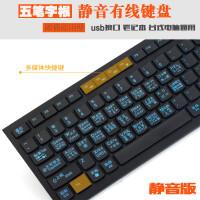 五笔字根打字键盘 有线键盘 五笔键盘 初学电脑者字根键盘usb接口 商务办公家用