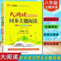现货 大阅读初中语文同步主题阅读8年级(下)八年级语文阅读训练课外阅读与写作训练营思维训练知识大全主