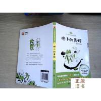 【二手旧书9成新】小飞熊动物童话王国第二辑・胆小的青蛙