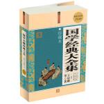 超值白金版:国学经典大全集(珍藏本)