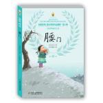 全国优秀儿童文学奖作品精粹・第二辑――腰门