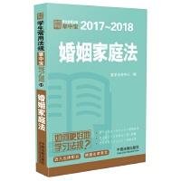 婚姻家庭法:学生常用法规掌中宝2017―2018