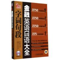 金融英语口语字词句段大全(附光盘)/职场红人