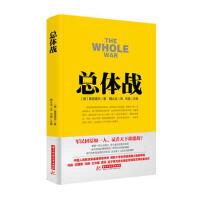 战争论丛书:总体战 (德)鲁登道夫 华中科技大学出版社