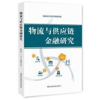 物流与供应链金融研究