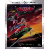 (泰盛文化)迪士尼-飞机总动员-3D蓝光影碟DVD
