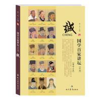 【二手书8成新】国学家讲坛 儒学:诚 宋一夫 现代教育出版社