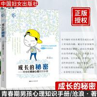 中国妇女:成长的秘密青春期男孩心理知识手册