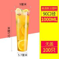 【好货优选】一次性奶茶杯90口径塑料杯加厚透明注塑杯子饮料果汁打包杯子带盖 注塑杯 透明款1000ml -100只