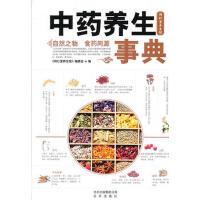 中药养生事典 《同仁堂养生馆》编委会 9787200095609