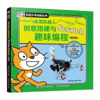 葫芦弟弟乐高机器人创意搭建与scratch趣味编程提高篇儿童编程书籍青少版儿童零基础学编程工具书9-12周岁课程教材小学