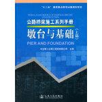 公路桥梁施工系列手册 墩台与基础(上篇)