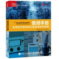 音频手册:发烧友与录音师必备音频技术指南