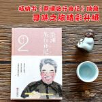 蔡澜旅行食记2