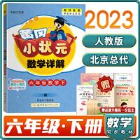 新版2020春 黄冈小状元数学详解六年级数学 下册R人教版教材全解六年级数学下册