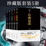 心理罪十年珍藏版套装5册 心理罪-教化场+画像+城市之光+暗河+第七个读者 嫌疑人X的献身同类畅销推理侦探悬疑心理罪.