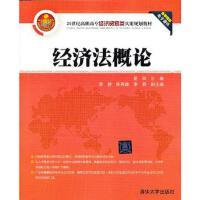 经济法概论(21世纪高职高专经济贸易类实用规划教材) 9787302311294