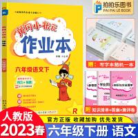 黄冈小状元作业本六年级下册语文 人教版