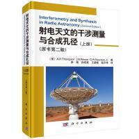 射电天文的干涉测量与合成孔径(上册)