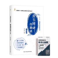 司法考试2019 黄韦博讲行政法 主观版 2019年法律职业资格考试系列丛书