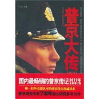 【二手书8成新】普京大传(2011年增订版 丁志可 中国友谊出版公司