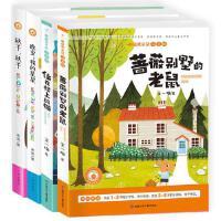 冰波王一梅童话系列注音版全4册 蔷薇别墅的老鼠 住在楼上的猫晚