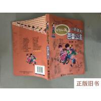 【二手旧书8成新】淘气包马小跳系列升级版:小英雄和芭蕾公主