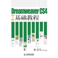 Dreamweaver CS4中文版基础教程(光盘内容另行下载,地址见书封底)(仅适用PC阅读)