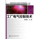 工厂电气控制技术(李瑞福)